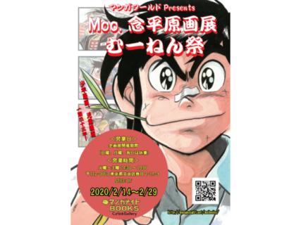 【東京】マンガワールドPresents Moo.念平原画展 むーねん祭:2020年2月14日(金)~2月29日(土)