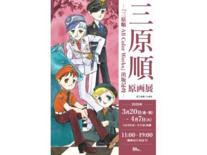 【東京】三原順原画展『三原順 All Color Works』出版記念展:2020年3月20日(金・祝)~4月7日(火)