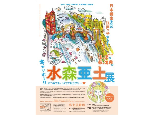 【東京】いつみても、いつでもラブリー♥ 水森亜土展:2020年4月2日(木)~6月28日(日)