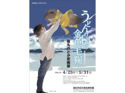 【香川県】「うどんの国の金色毛鞠」篠丸のどか原画展:2020年4月25日(土)~5月31日(日)