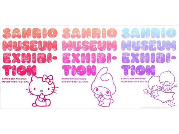 【東京】60th Anniversary サンリオキャラクターミュージアム:2020年夏