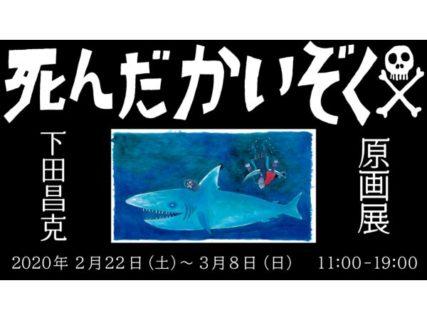 【東京】下田昌克 死んだかいぞく 原画展:2020年2月22日(土)〜3月8日(日)