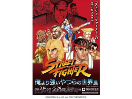 【福岡】ストリートファイター「俺より強いやつらの世界展」:2020年3月14日(土)~5月24日(日)