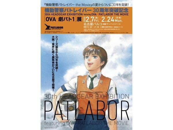 【名古屋】機動警察パトレイバー30周年突破記念 [OVA-劇パト1]展:2020年2月7日(金)~2月24日(振休・月)