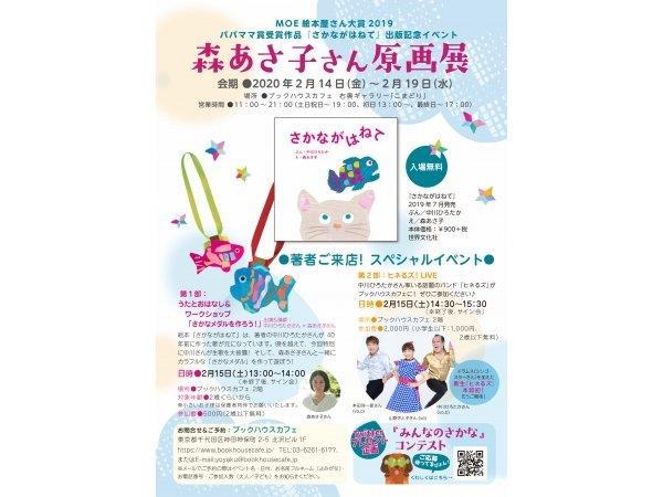 【東京】森あさ子さん『さかながはねて』絵本原画展:2020年2月14日(金)~2月19日(水)