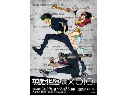 【東京】カウボーイビバップ展 in 池袋マルイ:2020年2月29日(土)~3月22日(日)