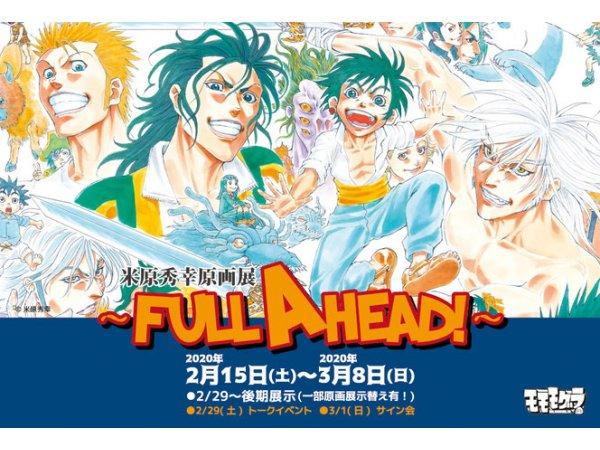 【大阪】米原秀幸原画展 ~Full Ahead!:2020年2月15日(土)~3月8日(日)