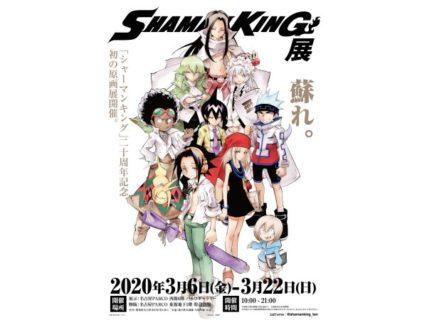 【名古屋】シャーマンキング展:2020年3月6日(金)~3月22日(日)