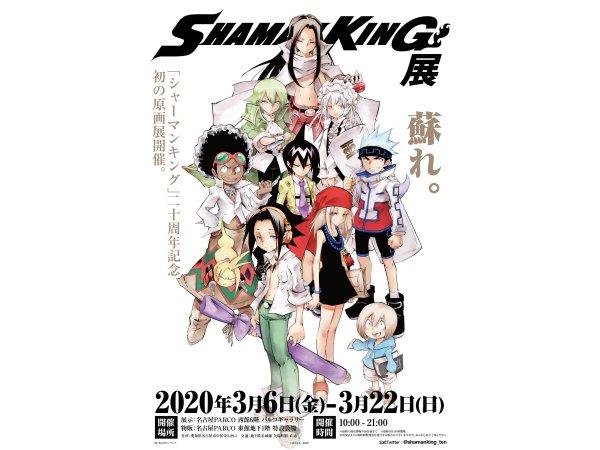 【名古屋】開催中止_シャーマンキング展:2020年3月6日(金)~3月22日(日)