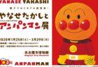 【名古屋】特別展「やなせたかし生誕100周年記念 やなせたかしとアンパンマン展」:2020年1月25日(土)~3月29日(日)