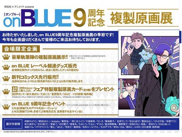 【東京】on BLUE9周年記念複製原画展:2020年2月22日(土)~3月8日(日)