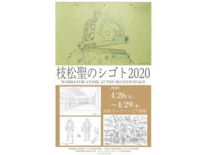 【東京】枝松聖のシゴト2020:2020年4月26日(日)〜4月29日(水)