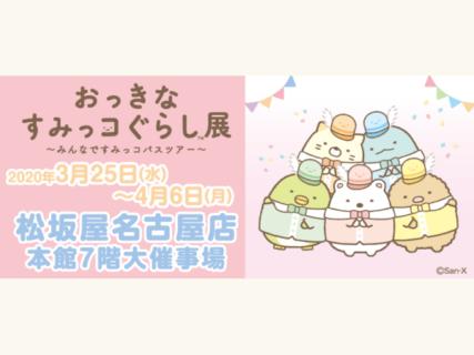 【名古屋】おっきなすみっコぐらし展~みんなですみっコバスツアー~:2020年3月25日(水)~4月6日(月)