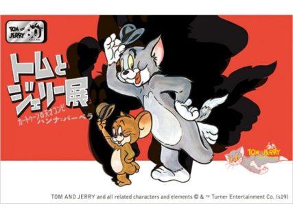 【名古屋】 誕生80周年 トムとジェリー展 カートゥーンの天才コンビ ハンナ=バーベラ:2020年3月7日(土)~4月5日(日)