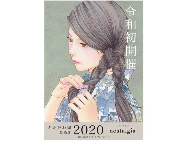 【東京】きたがわ翔原画展2020~nostalgia (ノスタルジア)~:2020年4月16日(木)~4月22日(水)