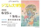 【名古屋】ジブリの大博覧会~ジブリパーク、開園まであと2年。~:2020年6月25日(木)~9月6日(日)