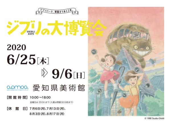 【名古屋】《開催延期》ジブリの大博覧会~ジブリパーク、開園まであと2年。~
