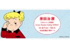 【札幌】原田治 展「かわいい」の発見:2020年4月1日(水)~4月13日(月)