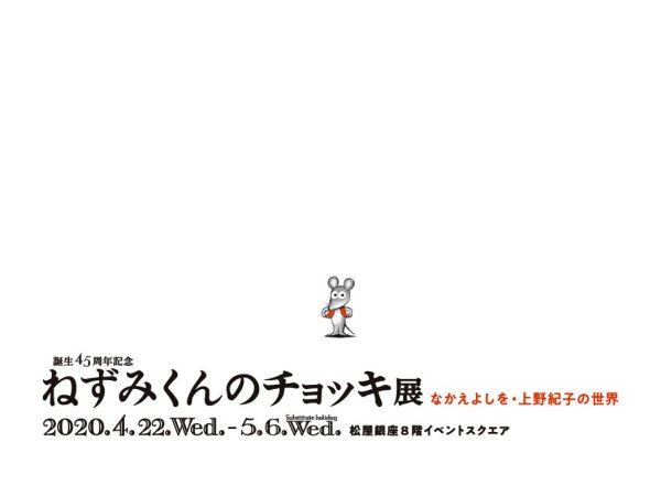 【東京】誕生45周年記念 ねずみくんのチョッキ展 なかえよしを・上野紀子の世界:2020年4月22日(祝・水)〜5月6日(水)