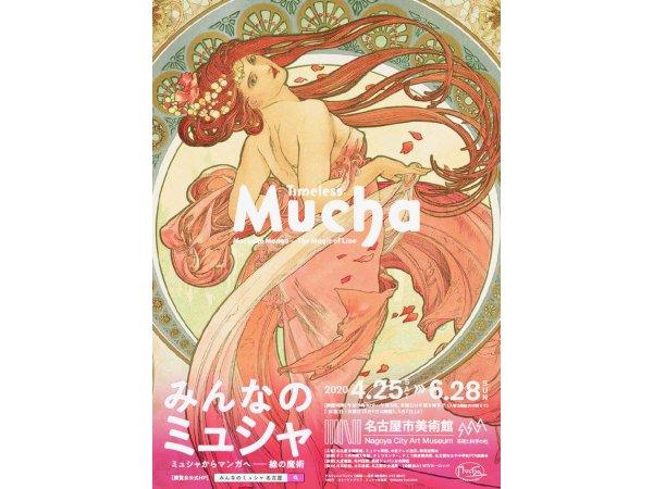 【名古屋】みんなのミュシャ ミュシャからマンガへ―線の魔術:2020年4月25日(土)~6月28日(日)