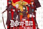 【東京】D.Gray-man原画展 ─星野桂の世界─:2020年8月8日(土)〜8月19日(水)