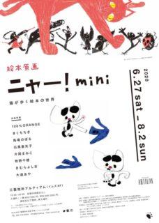 【福岡】絵本原画ニャー!mini 猫が歩く絵本の世界:2020年6月27日(土)〜8月2日(日)