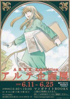 【東京】『アルテ』企画展:2020年6月11日(木)~2020年6月25日(木) ※土・日・月・祝定休日