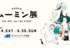【新潟】まんがタイムきらら展 in 新潟:2020年7月4日(土)~10月4日(日)※前後期制