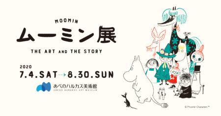 【大阪】ムーミン展: 2020年7月4日(土)~8月30日(日)