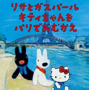 【名古屋】日本デビュー20周年記念 「リサとガスパールのおもいで」原画展:2020年7月29日(水)~8月10日(月・祝)