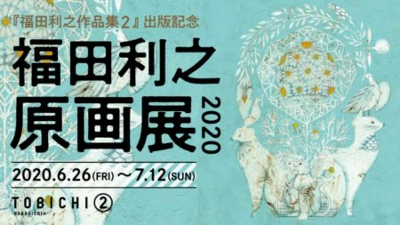 【東京】『福田利之作品集2』出版記念福田利之 原画展2020:2020年6月26日(金)〜7月12日(日)