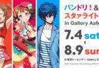 【東京】バンドリ!&スタァライト展 in Gallery AaMo:2020年7月4日(土)~8月9日(日)