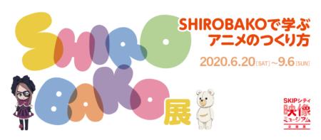 【埼玉県】SHIROBAKO展 ~SHIROBAKOで学ぶアニメのつくり方~:2020年6月20日(土)~9月6日(日)