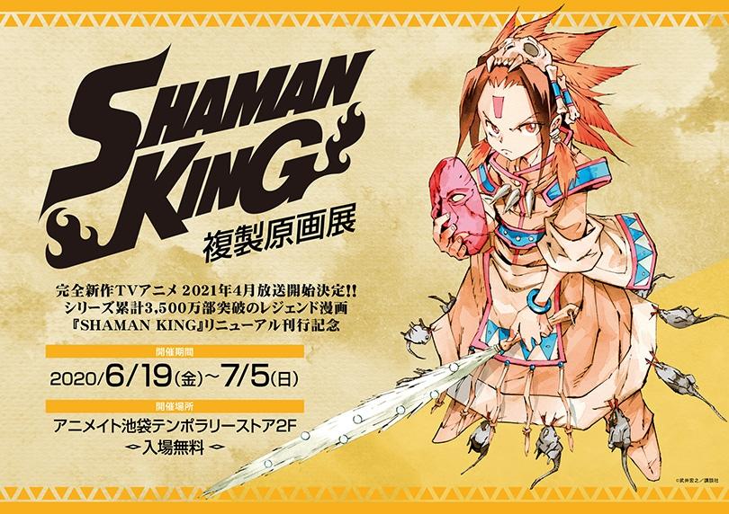 【東京】シャーマンキング複製原画展:2020年6月19日(金)~7月5日(日)