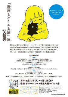 【大阪】売れないバンドマン(カザマタカフミ)presents「漫画とゲームと猫展<大阪編>」:2020年6月30日(火)〜7月12日(日)