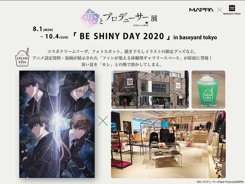 【東京】恋とプロデューサー展「BE SHINY DAY 2020」in baseyard tokyo:2020年8月1日(土)~10月4日(日)