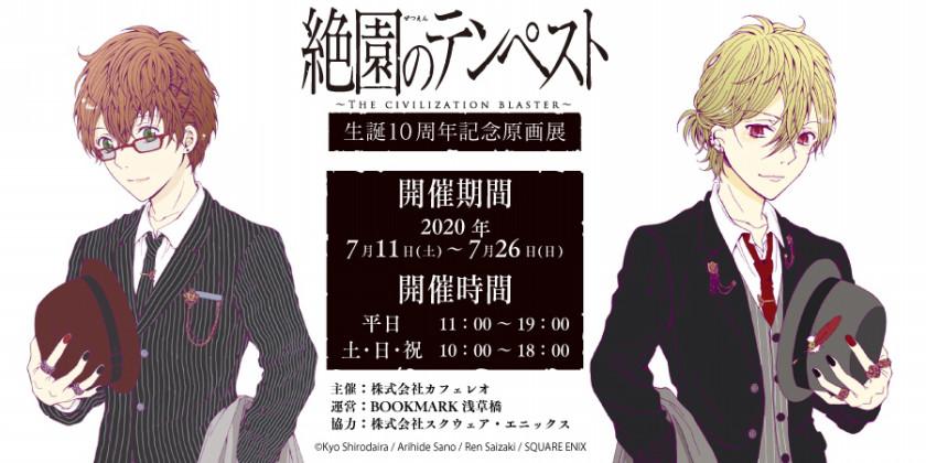 【東京】絶園のテンペスト 生誕10周年記念原画展:2020年7月11日(土)~7月26日(日)