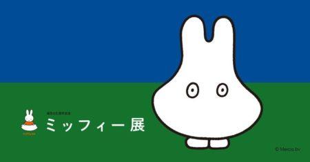 【東京】ミッフィー展:2021年7月10日(土)〜9月12日(日)