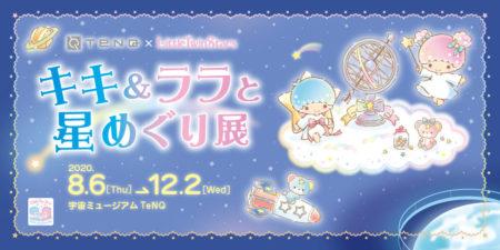 【東京】TeNQ×Little Twin Stars『キキ&ララと星めぐり展』:2020年8月6日(木)~12月2日(水)