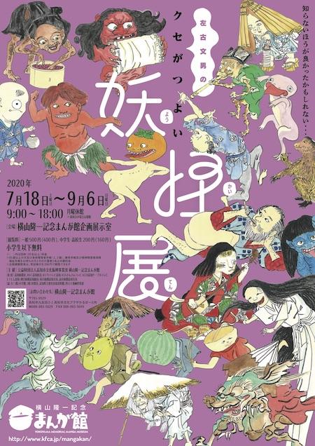 【高知】左古文男の「クセがつよい妖怪展」:2020年7月18日(土)~9月6日(日)