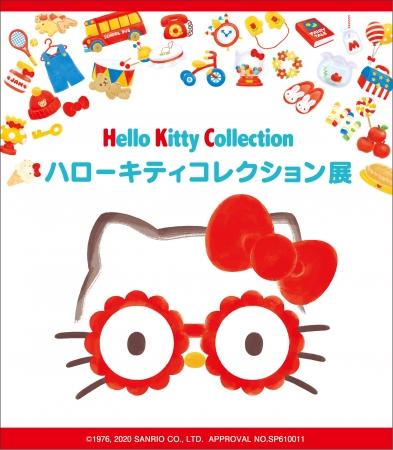 【京都】ハローキティコレクション展:2020年8月8日(土)~9月1日(火)