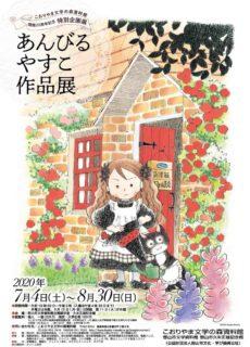 【福島】あんびるやすこの作品展:2020年7月4日(土)~8月30日(日)