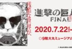 【福岡】ストリートファイター「俺より強いやつらの世界展」:2020年7月1日(水)~9月22日(火・祝)