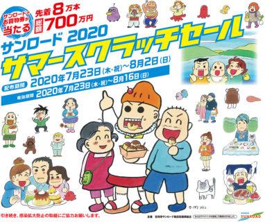 【東京】2020サンロード サマースクラッチセール(西原理恵子先生原画展):2020年7月1日(水)〜7月31日(金)