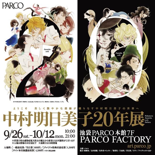 【東京】中村明日美子20年展:2020年9月26日(土)〜10月12日(月)