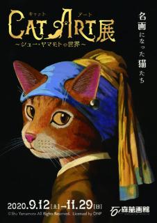 【宮城】CAT ART展 ~シュー・ヤマモトの世界~:2020年9月12日(土)~11月29日(日)