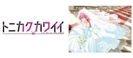 【東京】トニカクカワイイ複製原画展:2020年7月31日(金)~8月16日(日)
