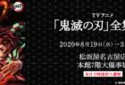 【大阪】ドロヘドロ原画展~林田球の世界~:2020年8月5日(水)〜8月17日(月)