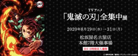 【名古屋】TVアニメ「鬼滅の刃」全集中展:2020年8月19日(水)〜8月31日(月)