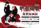 【静岡】コウペンちゃんといつもいっしょな原画展:2020年8月26日(水)〜9月13日(日)
